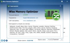Wise Memory Optimizer 3.6.4.108 RePack (& Portable) by elchupacabra [Multi/Ru]