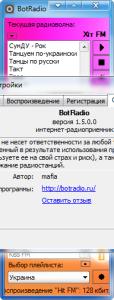 BotRadio 1.7.0.0 + Skins + Portable [Ru]