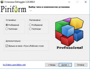 Defraggler 2.20.989 Professional | Technician Edition RePack (& Portable) by D!akov [Multi/Ru]