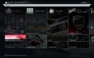 Project CARS [Ru/Multi] (8.0.0.0.1156/dlc) SteamRip Let'sРlay [Digital Edition]