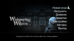 Whispering Willows [Ru/Multi] (1.29) Repack Let'sРlay