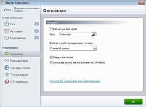 Atomic Alarm Clock 6.264 RePack by TryRooM [Multi/Ru]
