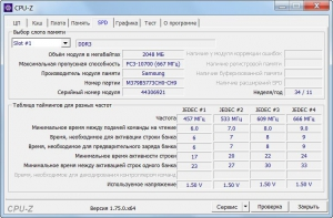 CPU-Z 1.75.0 Portable by loginvovchyk [Ru]