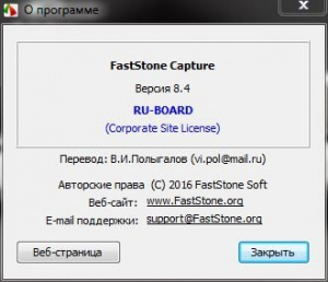 FastStone Capture 8.4 RePack (&Portable) by VIPol [Ru]