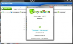 JoyoBox Cleaner 5.0.0.0 RePack (& Portable) by KpoJIuK (25.01.2016) [Multi/Ru]