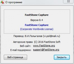 FastStone Capture 8.4 Final RePack (& portable) by KpoJIuK [Ru/En]