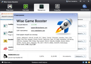 Wise Game Booster 1.33.42 + Portable [Multi/Ru]