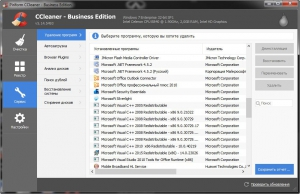 CCleaner 5.14.5493 Professional | Business | Technician Edition [Multi/Ru]