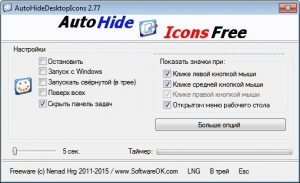 AutoHideDesktopIcons 2.77 Portable [Multi/Ru]