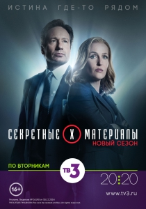 Секретные материалы / The X-Files (10 сезон: 1-6 серии из 6) | NewStudio