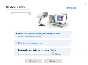 PrivaZer 2.45.0 + Portable [Multi/Ru]