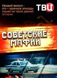 Советские мафии (1-5 выпуск)