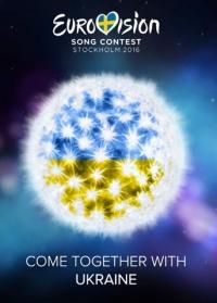 Евровидение-2016. Национальный отбор Украина. Первый полуфинал