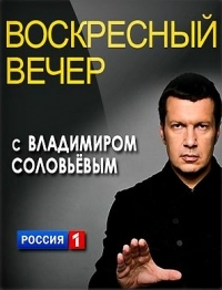 Воскресный вечер с Владимиром Соловьевым (эфир от 07.02.2016)