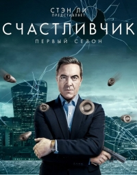 Счастливчик / Stan Lee's Lucky Man (1 сезон 1-4 серии из 10) | Jaskier