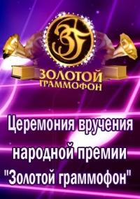 Золотой граммофон. 20-я Церемония вручения народной премии (1-3 части из 3)
