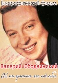 Валерий Ободзинский. И ты простишь мне мой побег