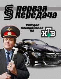 Первая передача на НТВ (14.02.2016)