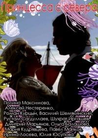 Принцесса с севера (1-4 серии из 4)