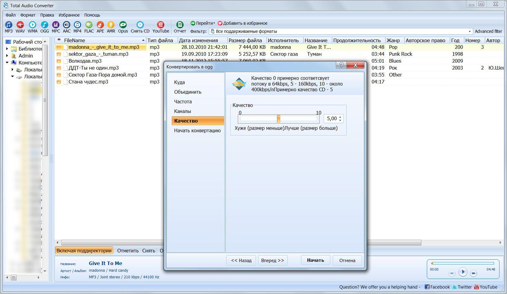 Sigmatel High Definition Audio Codec Driver Download
