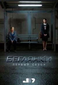 Беглянки / Wanted (1 сезон 1-6 серия из 6) | Jaskier