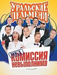 Уральские пельмени - Медкомиссия невыполнима