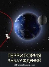 Территория заблуждений с Игорем Прокопенко (20.02.2016)