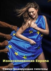 Самые шокирующие гипотезы - Изнасилованная Европа