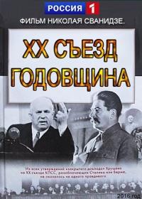 XX съезд. Годовщина