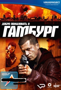 Место преступления: Ник Чиллер / Tatort (1 сезон 1-3 серия) | ViruseProject