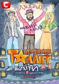 В Украине есть таланты! Дети (1 сезон: 1-13 выпуск) / Україна має талант! Діти