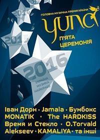 Музыкальная премия YUNA-2016 / Музична премія YUNA-2016