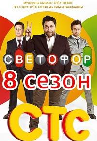 Светофор (8 сезон 1-20 серии из 20)
