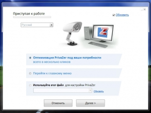 PrivaZer 2.45.1 + Portable[Multi/Ru]