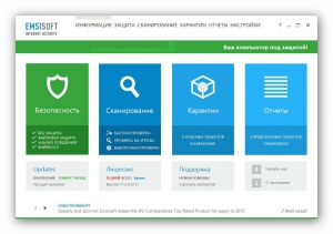 Emsisoft Internet Security 11.0.0.6131 Final [Multi/Ru]