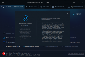 Advanced Systemcare Pro 9.1.0.1090 [Multi/Ru]