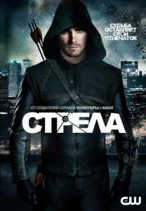 ������ / Arrow (4 ����� 1-13 ����� �� 23) | ColdFilm