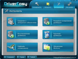 DriverEasy Professional 4.9.14.36094 RePack (& Portable) by TryRooM [Multi/Ru]
