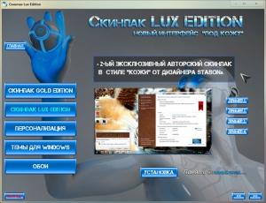 Design Pack By Leha342 & Stason v.01.2016 [Ru]