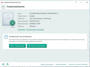 Kaspersky internet security 16.0.0.614 (d) Repack by ABISMAL & Planemo [Ru]