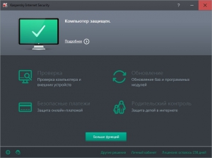 Kaspersky Internet Security 16.0.1.445 MR1 Repack by ABISMAL [Ru]