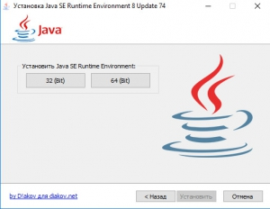 Java SE Runtime Environment 8 Update 74 RePack by D!akov [En]