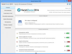 Kerish Doctor 2016 4.60 [Multi/Ru]