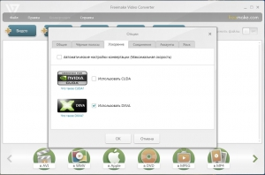 Freemake Video Converter 4.1.9.6 RePack by CUTA [Multi/Ru]