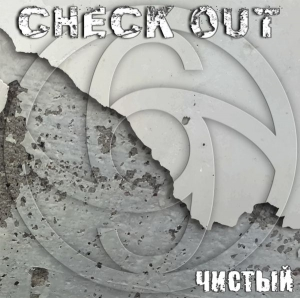 Check Out - Чистый