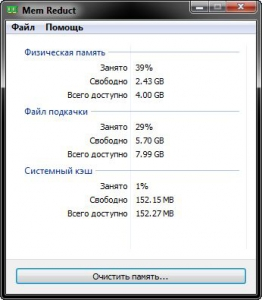 Mem Reduct 3.1.1452 + Portable [Multi/Ru]