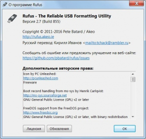 Rufus 2.7 (Build 855) Final Portable [Multi/Ru]
