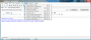 Balabolka 2.15.0.782 + Portable [Multi/Ru]