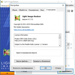 Light Image Resizer 4.7.7.0 Final Portable by punsh [Ru/En]