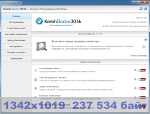 Kerish Doctor 2016 4.60 DC 19.02.2016 Repack by Alker [Multi/Ru]